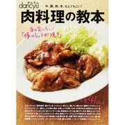 かんたんdancyu 肉料理の教本―牛、豚、鶏、羊。なんでもこい! (プレジデントムック) [ムック・その他]
