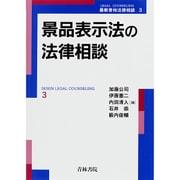 景品表示法の法律相談 [単行本]