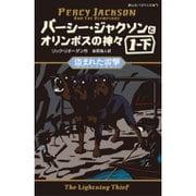 パーシー・ジャクソンとオリンポスの神々〈2〉盗まれた雷撃〈1-下〉(静山社ペガサス文庫) [新書]