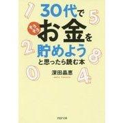 30代で「そろそろお金を貯めよう」と思ったら読む本(PHP文庫) [文庫]