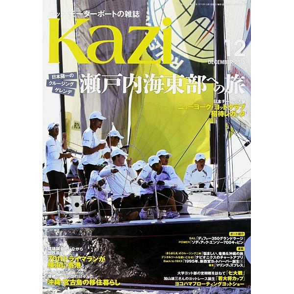 KAZI (カジ) 2015年 12月号 [雑誌]