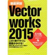 徹底解説 Vectorworks 2015 基本編 [ムック・その他]