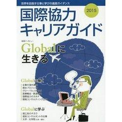 国際協力キャリアガイド〈2015〉Globalに生きる [ムックその他]