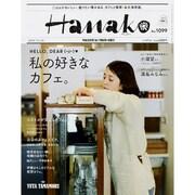 Hanako (ハナコ) 2015年 11/26号 No.1099 [雑誌]