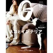 GINZA (ギンザ) 2015年 12月号 [雑誌]