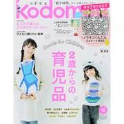 kodomoe 2015年 12月号 [雑誌]