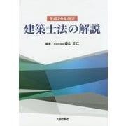 建築士法の解説〈平成26年改正〉 [単行本]