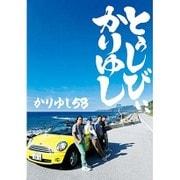 10周年記念ベストアルバム「とぅしびぃ、かりゆし」
