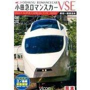 小田急ロマンスカーVSE新宿~箱根湯本[DVD] [DVD]