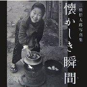 懐かしき瞬間(とき)―戦後の昭和(1949-1959)にみる日本の原風景 三橋松太郎写真集 [単行本]