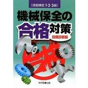 技能検定1・2・3級 機械保全の合格対策 設備診断編 [単行本]