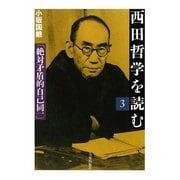 西田哲学を読む〈3〉絶対矛盾的自己同一 [単行本]