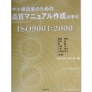 中小建設業のための品質マニュアル作成の手引(ISO9001:2000) [単行本]