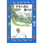 アキンボと毒ヘビ(文研ブックランド) [全集叢書]