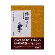 鮓・鮨・すし-すしの事典 [単行本]