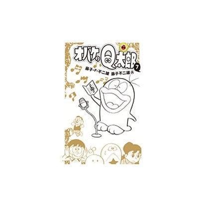 オバケのQ太郎<7>(てんとう虫コミックス(少年)) [コミック]