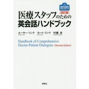 医療スタッフのための英会話ハンドブック 改訂版 [単行本]