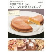 """たかこ@caramel milk teaさんの""""何度食べてもおいしい""""プレーンなお菓子とアレンジ [単行本]"""