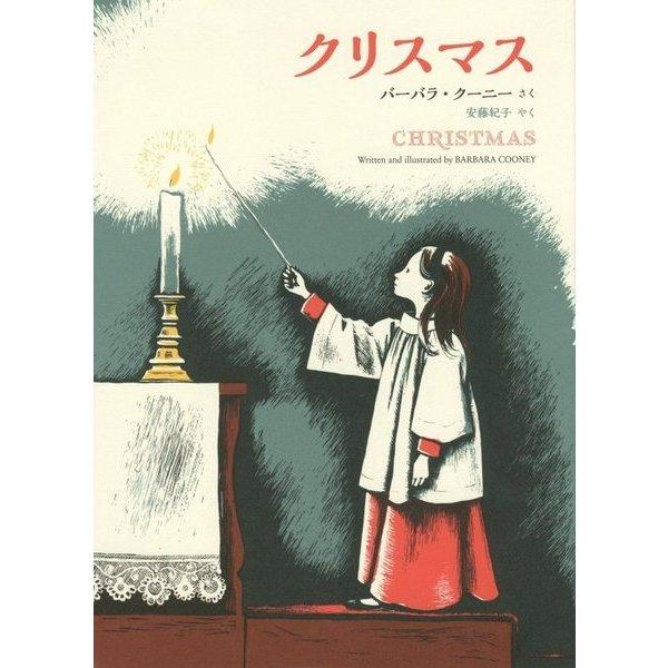 クリスマス [単行本]