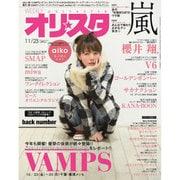 オリ☆スタ 2015年 11/23号 [雑誌]