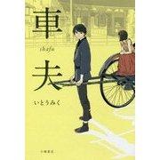 車夫(Sunnyside Books) [単行本]