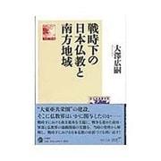 戦時下の日本仏教と南方地域 [単行本]