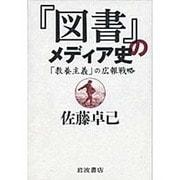 『図書』のメディア史―「教養主義」の広報戦略 [単行本]