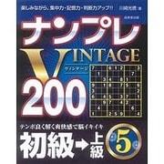ナンプレVINTAGE200 初級→上級〈5〉 [単行本]