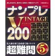 ナンプレVINTAGE200 超難問〈5〉 [単行本]