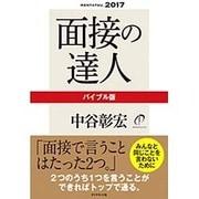 面接の達人〈2017〉バイブル版 [単行本]