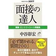 面接の達人〈2017〉面接・エントリーシート問題集 [単行本]