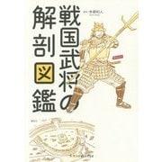 戦国武将の解剖図鑑 [単行本]