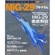 MiG-29 フルクラム [ムックその他]