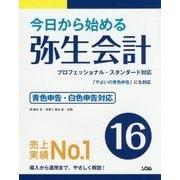 今日から始める弥生会計〈16〉 [単行本]