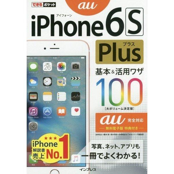 iPhone 6s Plus 基本&活用ワザ100 au完全対応(できるポケット) [単行本]
