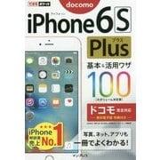 iPhone 6s Plus 基本&活用ワザ100 ドコモ完全対応(できるポケット) [単行本]