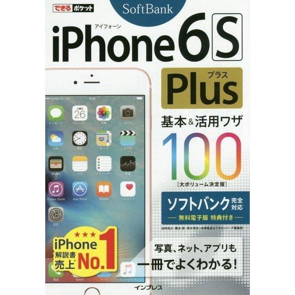 iPhone 6s Plus 基本&活用ワザ100 ソフトバンク完全対応(できるポケット) [単行本]