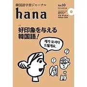 韓国語学習ジャーナルhana〈Vol.10〉特集 好印象を与える韓国語! [単行本]