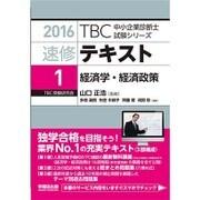 速修テキスト〈1〉経済学・経済政策〈2016年版〉(TBC中小企業診断士試験シリーズ) [単行本]