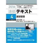 速修テキスト〈4〉運営管理〈2016年版〉(TBC中小企業診断士試験シリーズ) [単行本]