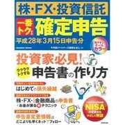 株・FX・投資信託 一番トクする確定申告 平成28年3月15日申告分: 成美堂ムック [ムックその他]