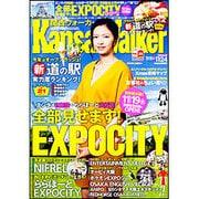 Kansai Walker (関西ウォーカー) 2015年 11/24号 [雑誌]