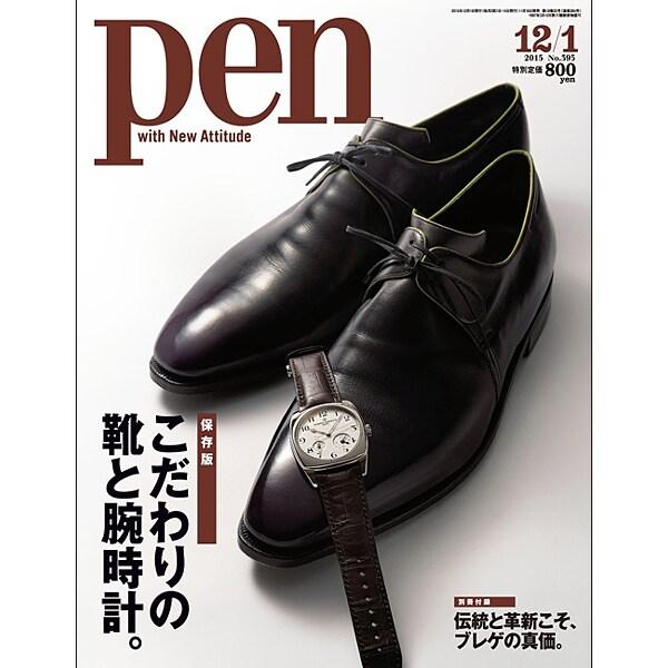 Pen (ペン) 2015年 12/1号 [雑誌]