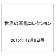 世界の軍艦コレクション 2015年 12/8号 75 [雑誌]