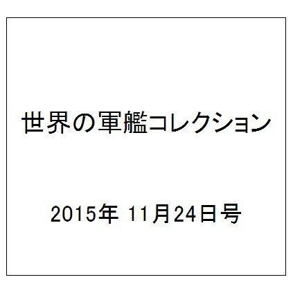 世界の軍艦コレクション 2015年 11/24号 [雑誌]