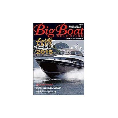 ビッグボートセレクション 2015-16: KAZIムック [ムックその他]