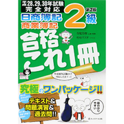 日商簿記2級商業簿記 合格これ1冊 第2版 [単行本]