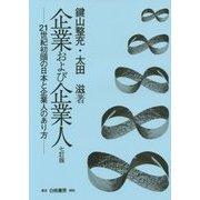 企業および企業人―21世紀初頭の日本と企業人のあり方 七訂版 [単行本]