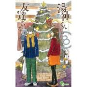 湯神くんには友達がいない 8(少年サンデーコミックス) [コミック]