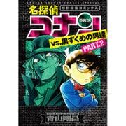名探偵コナンvs.黒ずくめの男達 PART2(少年サンデーコミックス) [コミック]